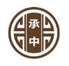 滦州承中医院在丰润人才网(丰润人才网)的标志